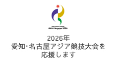 2026年愛知・名古屋アジア競技大会を応援します